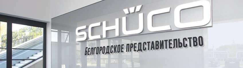 пластиковые окна Шуко Schuco Белгород