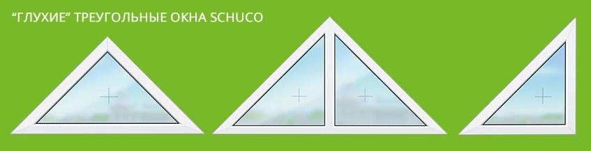 глухие треугольные окна шуко