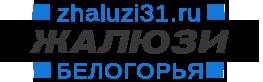 Жалюзи Белогорья