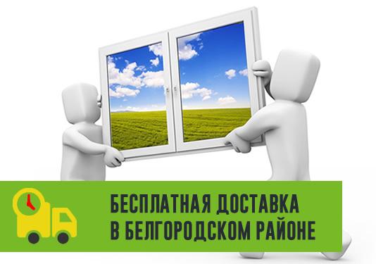бесплатная доставка окон по Белгороду